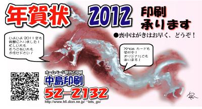年賀状2012印刷承ります!