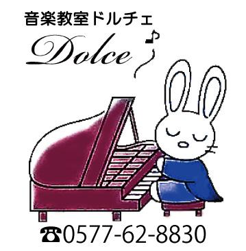 音楽教室ドルチェ